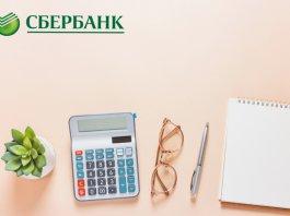 кредит на машину сбербанк калькулятор просто кредит программа