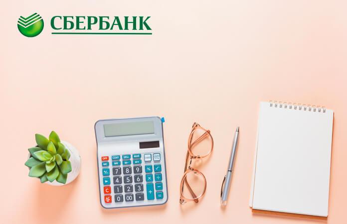 кредит в сбербанке рассчитать в рублях