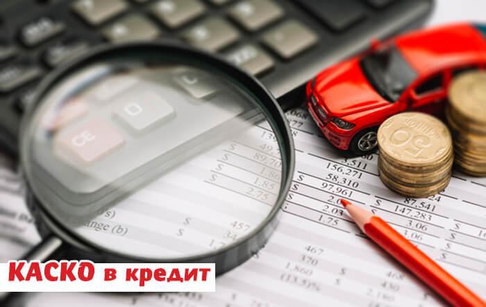 страхование в кредит - изображение