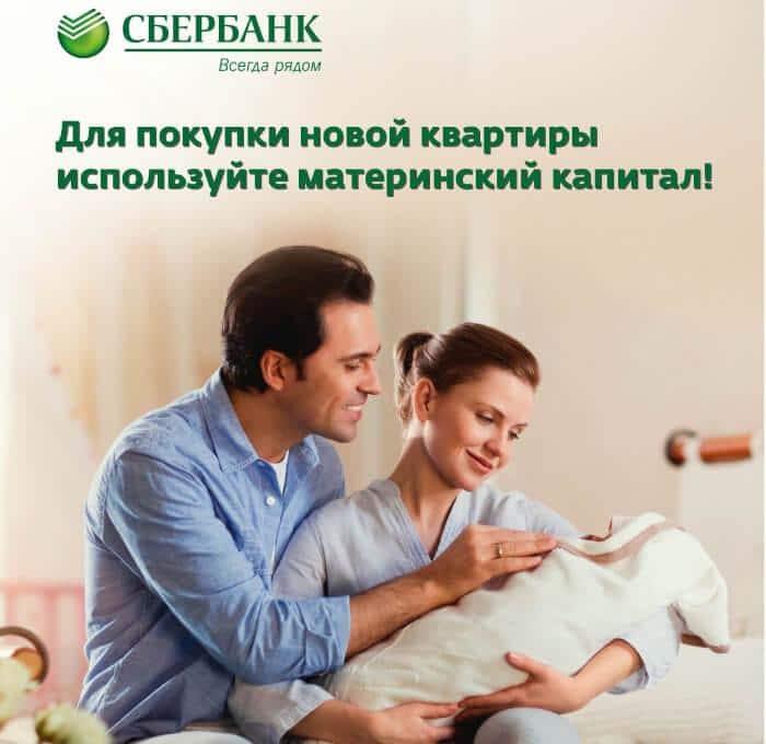 материнский капитал для ипотечного кредита сбербанк - картинка