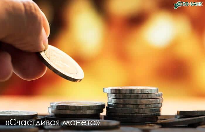 счастливая монета для физических лиц - изображение