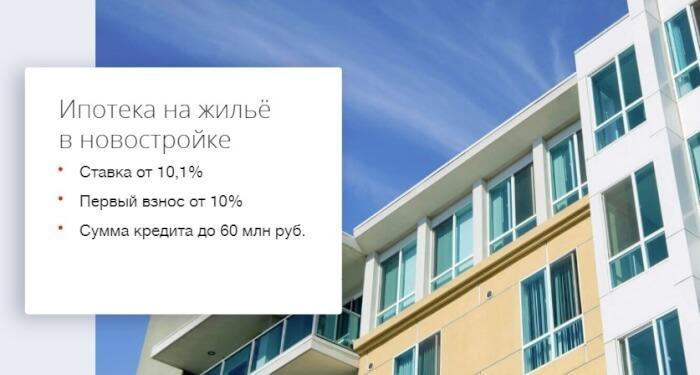 втб онлайн заявка на кредит ипотека