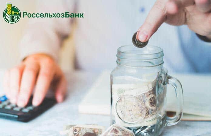 банк россельхозбанк условия для физических лиц - картинка