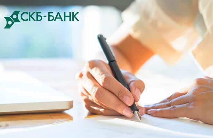 банк скб условия для физических лиц - изображение