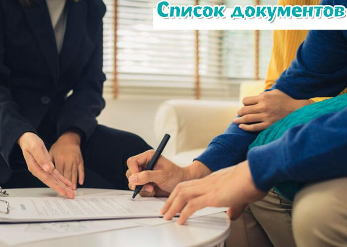 условия ипотеки документы - картинка