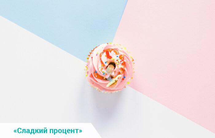 сладкий процент смп - изображение