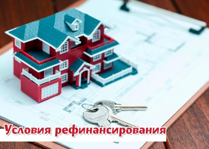 условия кредита ипотеки в сбербанке - картинка