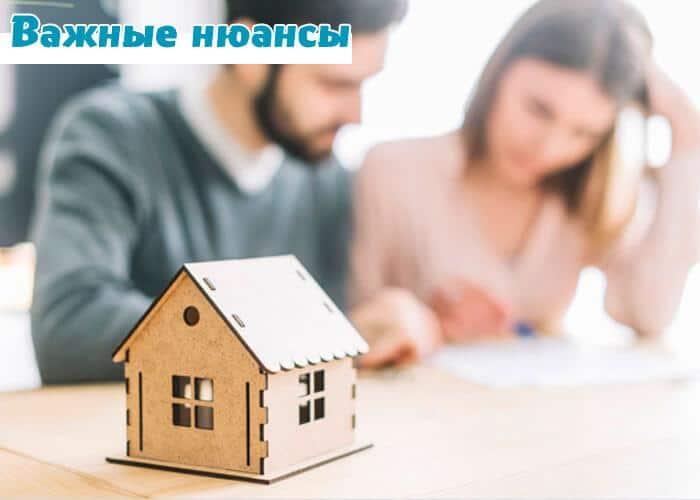 особенности ипотеки в сбербанке - картинка