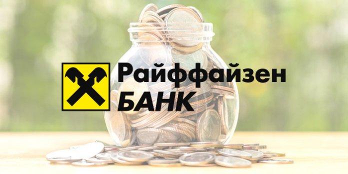 проценты, ставка и условия вклады в райффайзенбанке - картинка