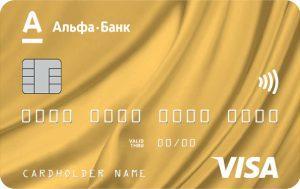 Gold от Альфа-Банка - картинка