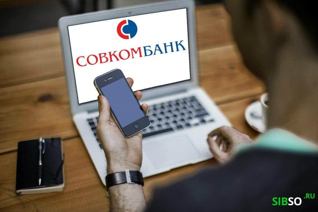 Открыть вклад в Совкомбанке - картинка