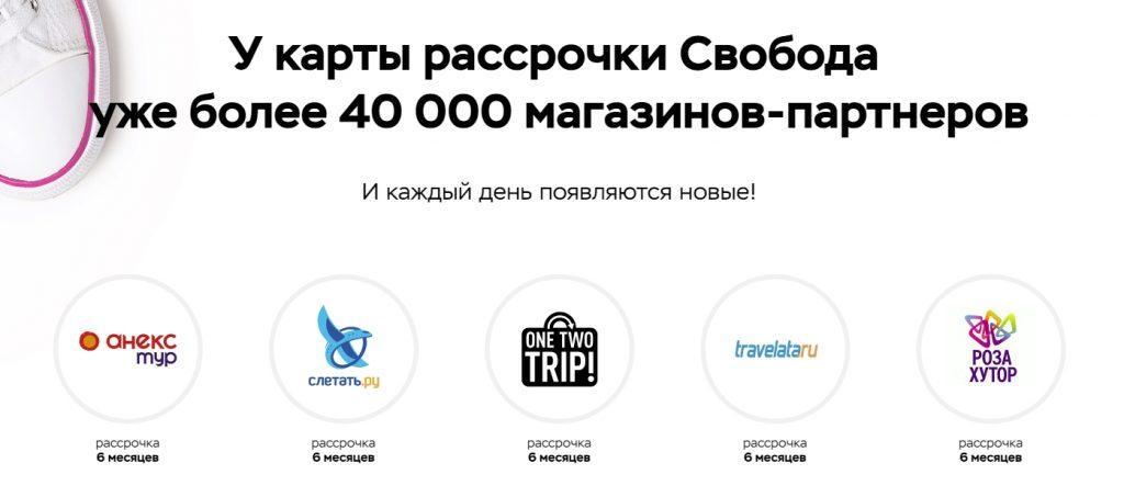 партнеры карта свобода - изображение