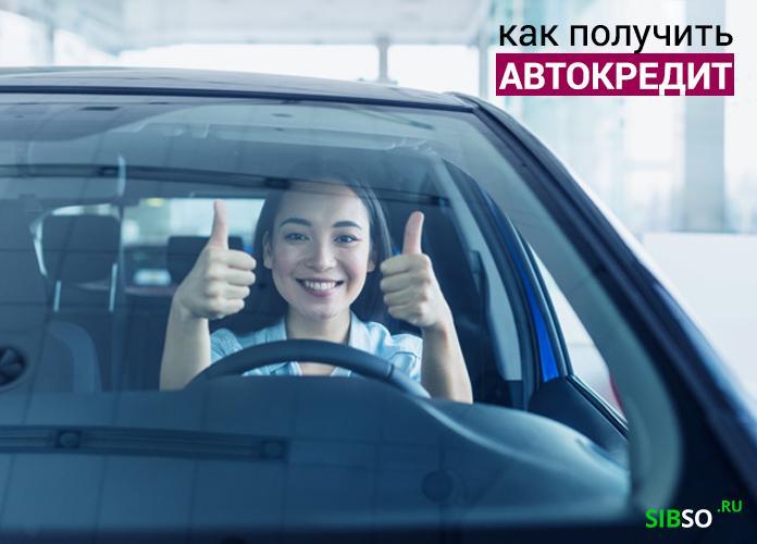 льготный автокредит с господдержкой - картинка