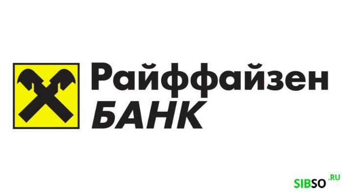 Райффайзен Банк ипотека - картинка