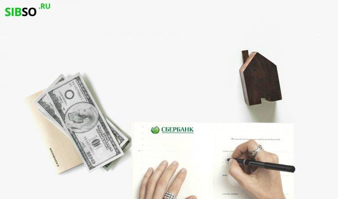 ипотека в сбербанке - картинка