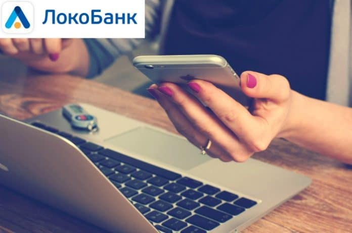 Локо-Банк кредит - картинка