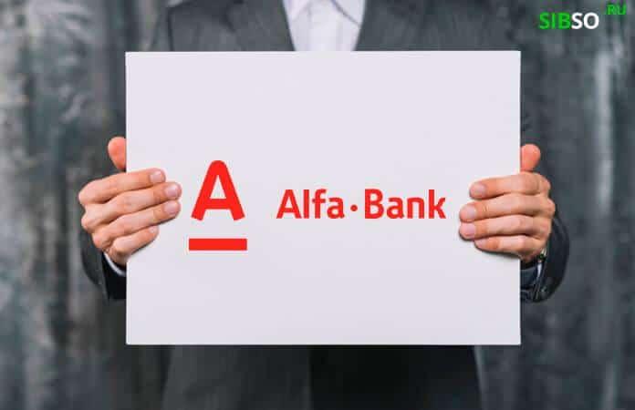альфа-банк - картинка