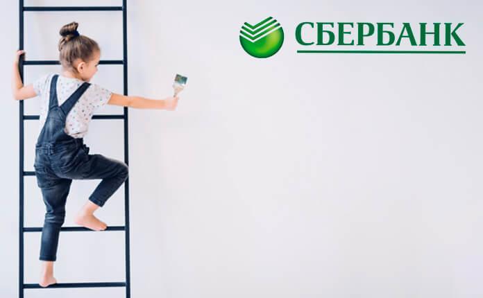 программы ипотеки для семей сбербанк - картинка