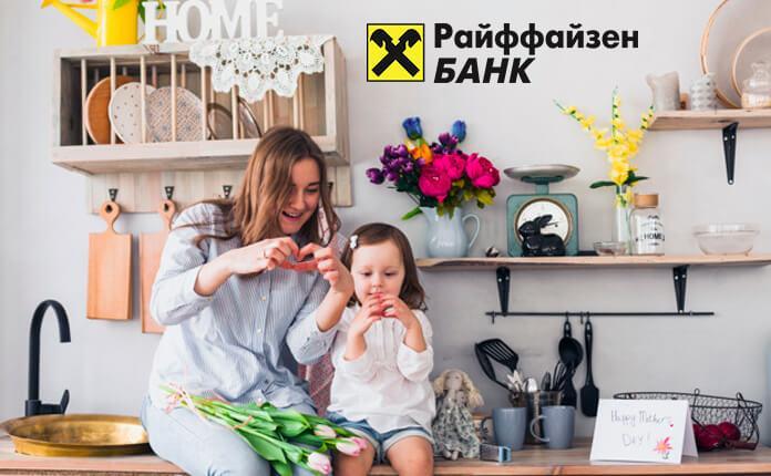 программы ипотеки для семей райффайзен - картинка