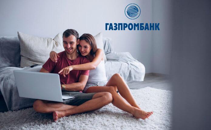 программы ипотеки для семей газпромбанк - изображение