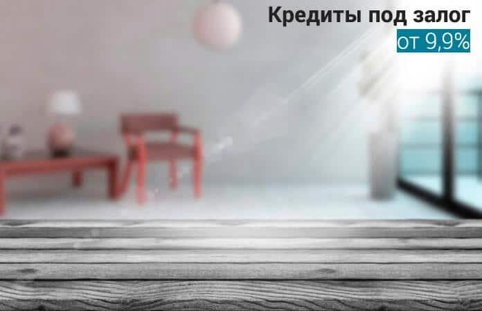 под залог - изображение