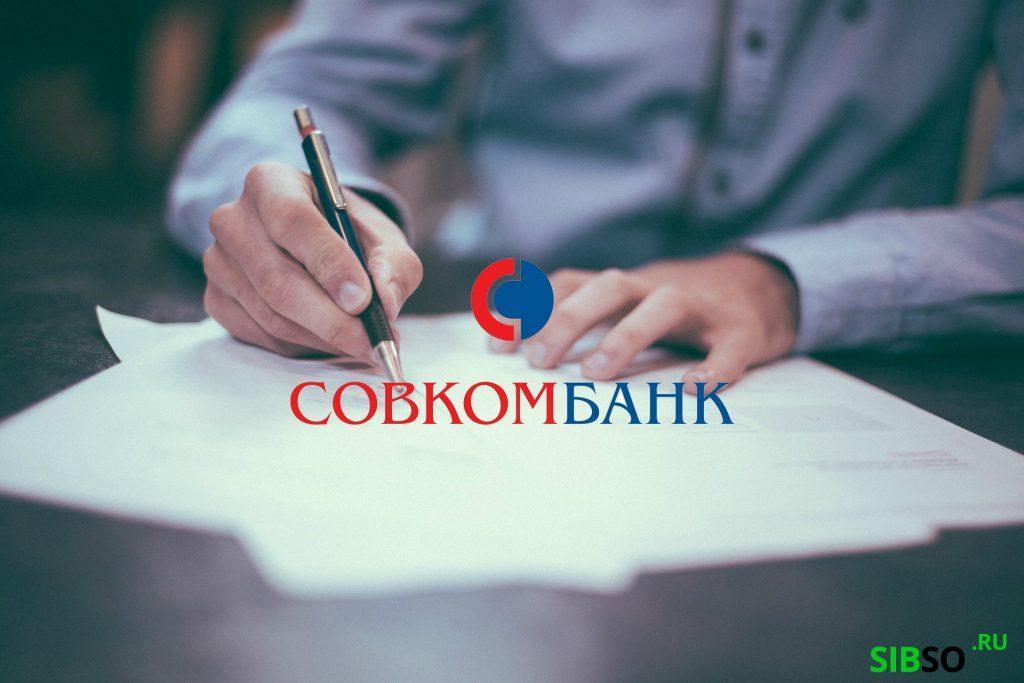 Подписание договора совкомбанк - картинка