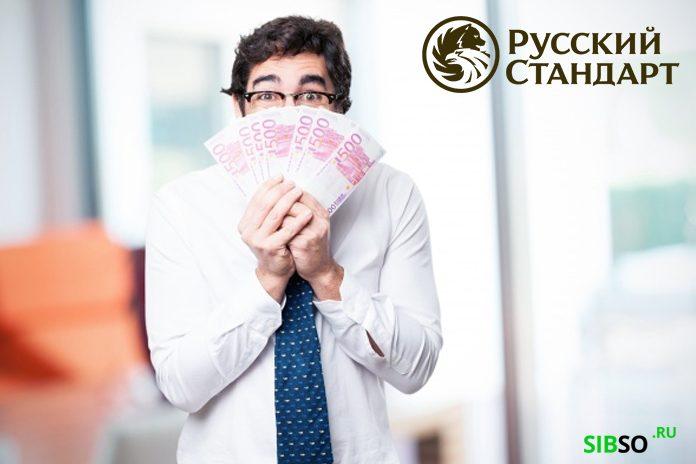 Взять кредит наличными русский стандарт онлайн заявка