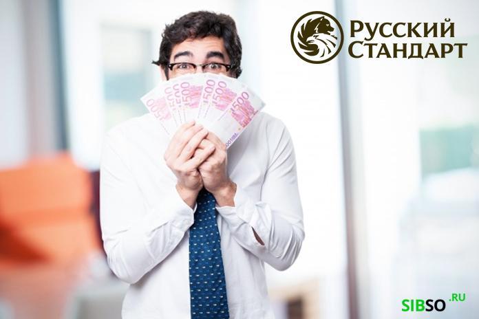 взять кредит в русском стандарте онлайн заявка где можно быстро взять деньги в долг наличными срочно на выгодных условиях