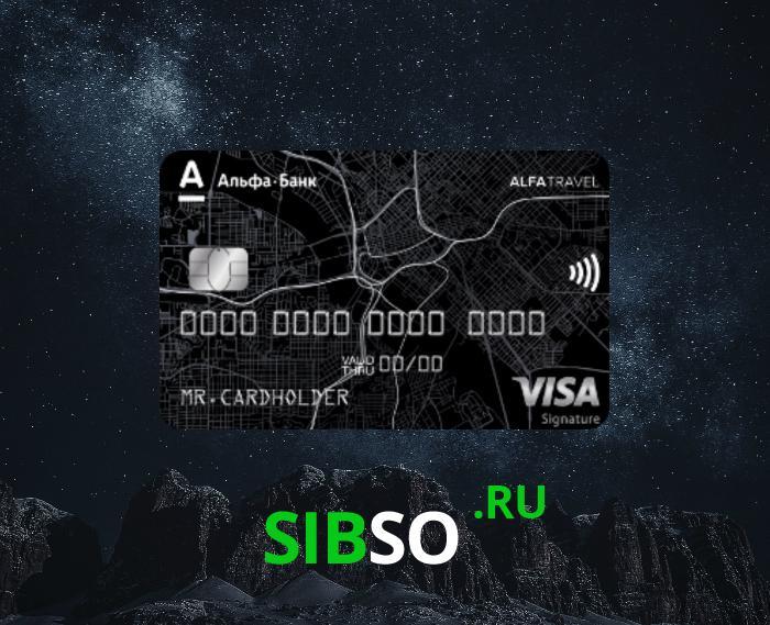 льготный период кредитной карты альфа банка 100 шт