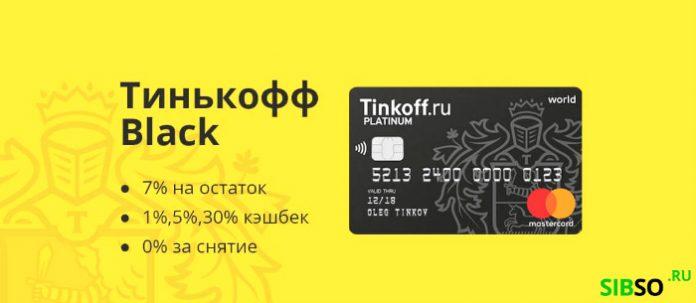 дебетовая Тинькофф Блэк - картинка