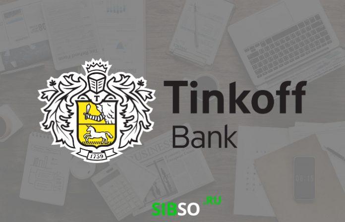 tinkoff банк - картинка