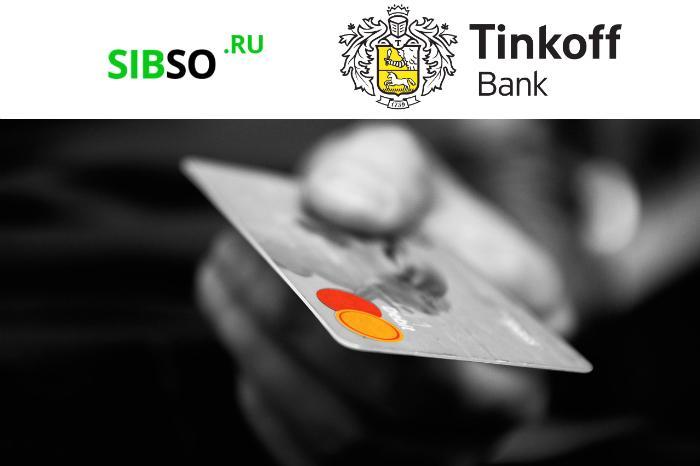 Наличные в Тинькофф Банк - картинка