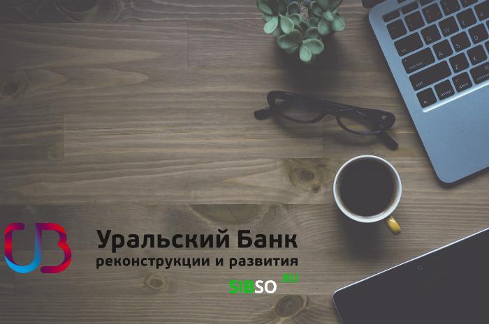 заявка онлайн в УБРиР - картинка