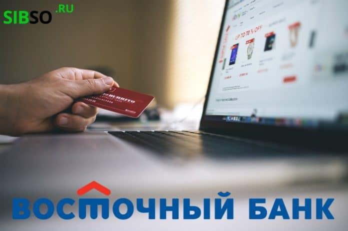 Кредит Восточный Банк - картинка