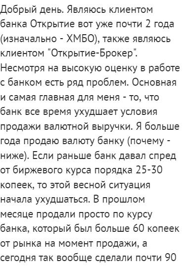 отзыв РКО Открытие - изображение
