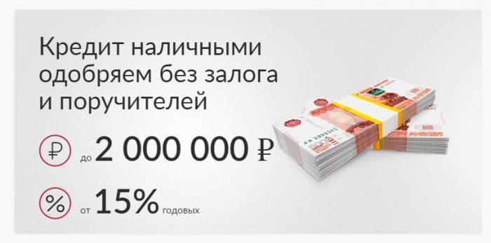 русский стандарт без поручителей - картинка