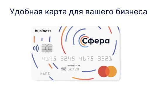 расчетная карта для бизнеса - изображение