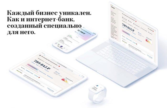 интернет-банкинг - скриншот