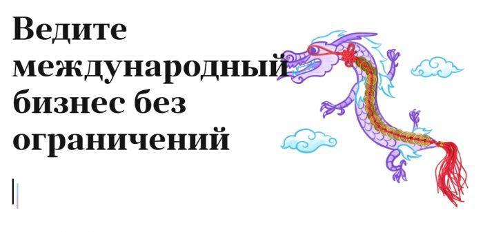 международные переводы - картинка