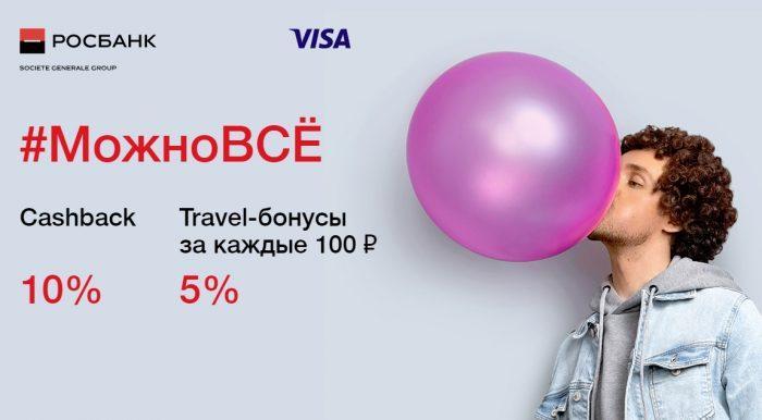 условия и проценты rosbank - картинка