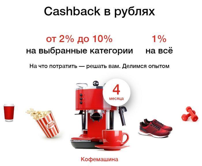 cashback rosbank - скриншот