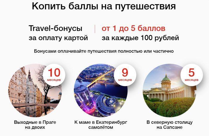 travel-бонусы rosbank - изображение