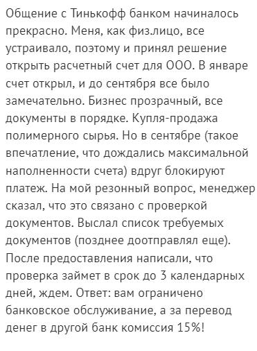 отзывы Тиньков - скриншот