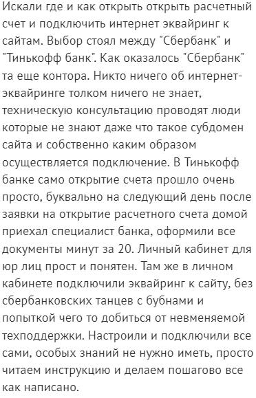 Отзывы Тинькофф банк - скриншот