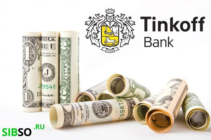 расчетные в валюте tinkoff - картинка