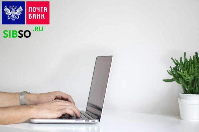 Займ онлайн в Почта Банке
