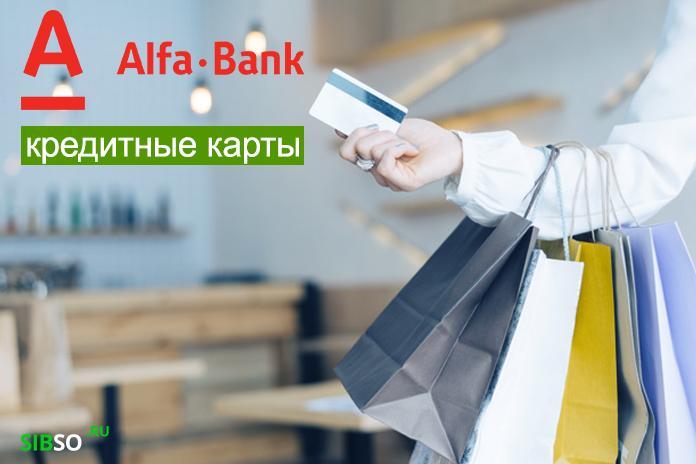 условия кредитных альфа-банк