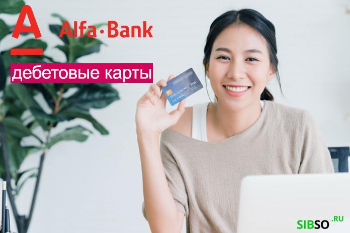 условия дебетовых альфа-банк
