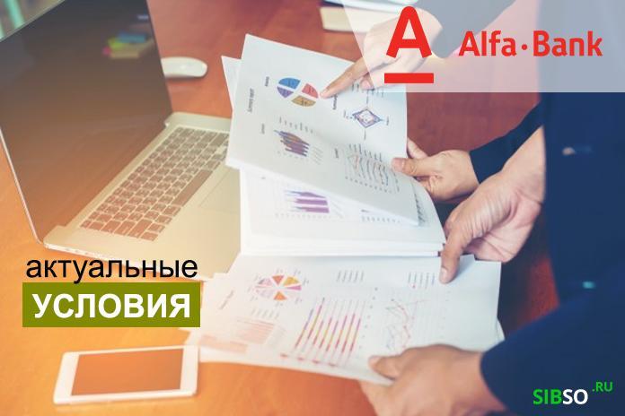 условия alfa bank - картинка