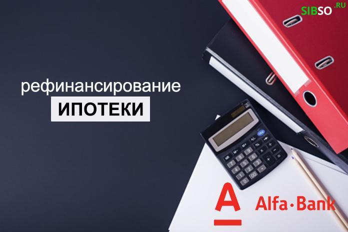 рефинансирование alfa-bank - изображение